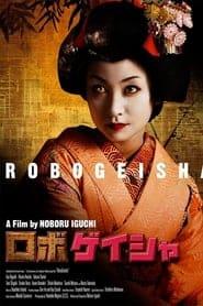 RoboGeisha (2009) สวยดุจักรกลสังหาร