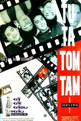 """ตุ๊ ต๊ะ ต๋อม แต๋ม สุภาพบุรุษตัว ต (1994) (Gentlemen """"T"""")"""