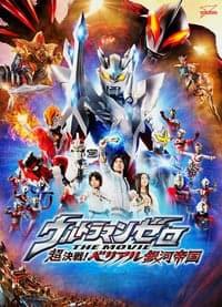 Ultraman Zero The Revenge of Belial (2010) อุลตร้าแมนซีโร่ เดอะมูฟวี่ ตอน เบเลียลจักรพรรดิทมิฬ