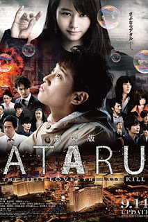 Ataru The First Love And the Last Kill (2013) (พากย์ไทย)