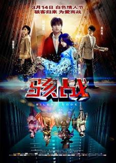 Silent Code (2012) (พากย์ไทย)