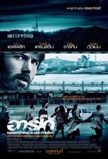 Argo (2012) แผนฉกฟ้าแลบลวงสะท้านโลก