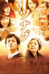 Until The Break Of Dawn (2012) วิญญาณสื่อรัก