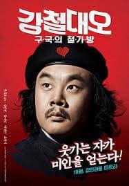 Almost Che (2012) ปฏิวัติเพื่อเธอ