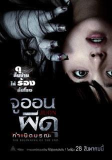 Ju-on Begining of the End (2014) จูออน ผีดุ กำเนิดมรณะ