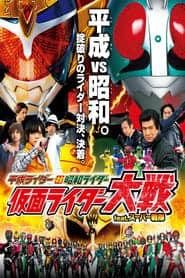 Heisei Rider vs Showa Rider Kamen Rider Taisen feat. Super Sentai (2014) อภิมหาศึกมาสค์ไรเดอร์