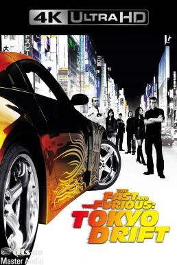 The Fast and the Furious 3 Tokyo Drift (2006) เร็ว…แรงทะลุนรก ซิ่งแหกพิกัดโตเกียว