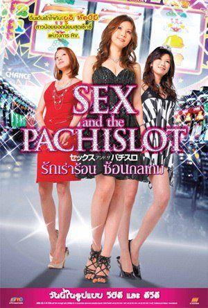 Sex and the Pachislot (2012) รักเร่าร้อน ซ้อนกลเกม