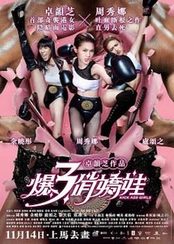 Kick Ass Girls (2013) สวยพิฆาต