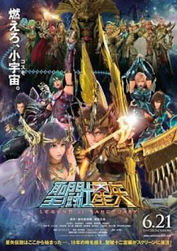 Saint Seiya Legend of Sanctuary (2014) เซนต์เซย์ย่า ศึกปราสาท 12 ราศี