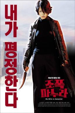 My Wife Is A Gangster (2001) ขอโทษครับ เมียผมเป็นยากูซ่า
