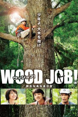 Wood Job! (Wood Job! Kamusari nânâ Nichijô) (2014)