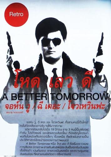 A Better Tomorrow (1986) โหด เลว ดี ภาค 1