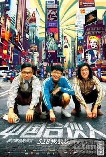 American Dreams In China (2013) สามซ่ากล้าท้าฝัน
