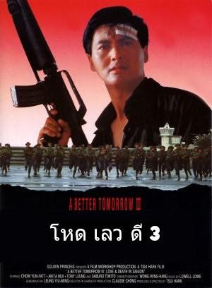 A Better Tomorrow 3 (1989) โหด เลว ดี ภาค 3