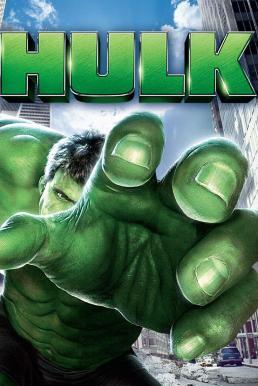 Hulk (2003) เดอะฮัค มนุษย์ยักษ์จอมพลัง