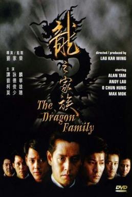The Dragon Family (1988) โหดตามพินัยกรรม