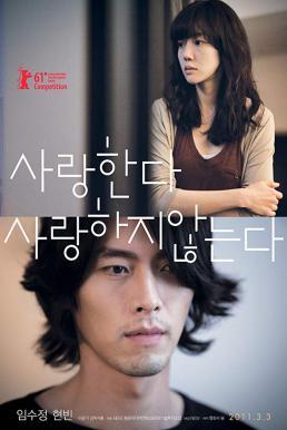 Come Rain, Come Shine (2011) เรายังรักกันใช่ไหม