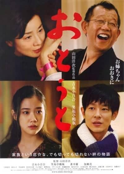 About Her Brother (Otôto) (2010) (ภาพยนตร์แห่งความรู้สึกดีดี!!) (ซับไทย)