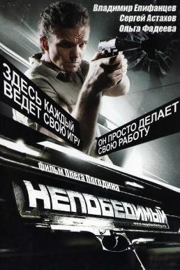 Man of the East (2008) ฝ่าระห่ำ แผนกระสุนสังหาร