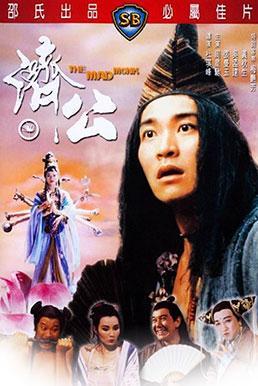 The Mad Monk (Chai Gong) (1993) จี้กง ใหญ่อย่างข้าไม่มี