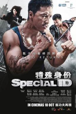 Special ID (Te shu shen fen) (2013) สเปเชี่ยล ไอดี พยัคฆ์ร้ายพันธุ์เก๋า