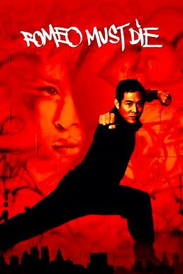 Romeo Must Die (2000) ศึกแก๊งค์มังกรผ่าโลก