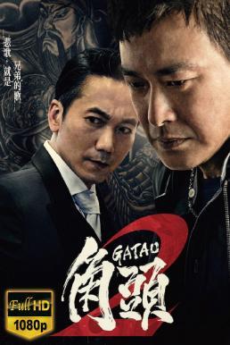 Gatao 2 The New King (2018) เจ้าพ่อ 2 มังกรผงาด (ซับไทย)