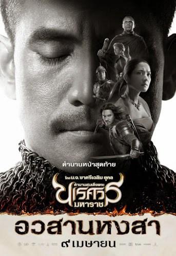 King Naresuan 6 (2015) ตำนานสมเด็จพระนเรศวรมหาราช ภาค ๖ อวสานหงสา (ภาคจบ)