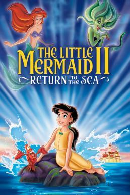 The Little Mermaid 2 Return to the Sea (2000) เงือกน้อยผจญภัย ภาค 2 ตอน วิมานรักใต้สมุทร