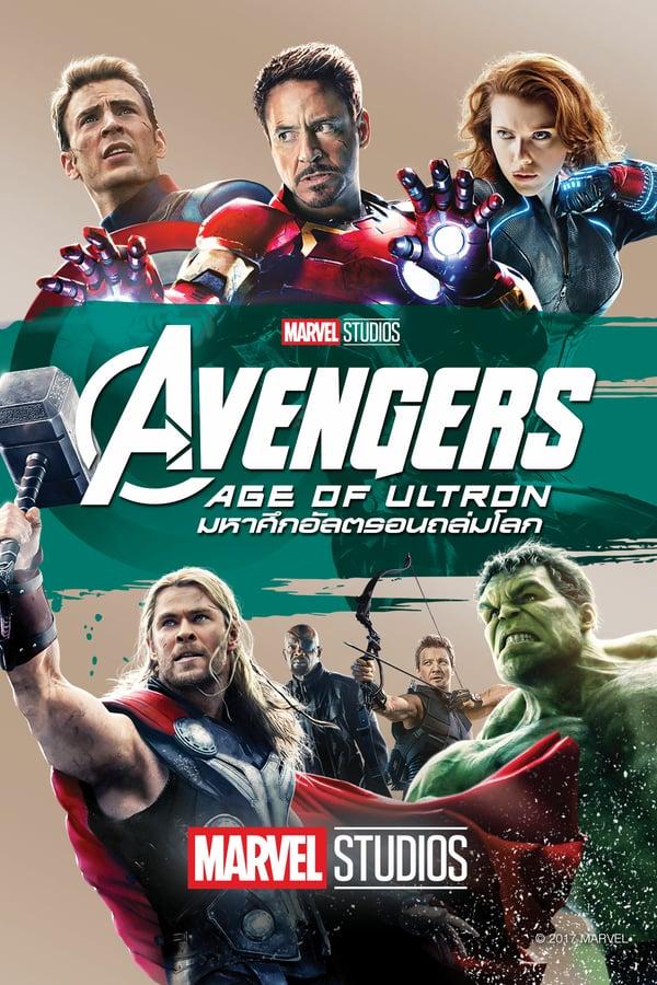 The Avengers Age of Ultron (2015) ดิ อเวนเจอร์ส มหาศึกอัลตรอนถล่มโลก