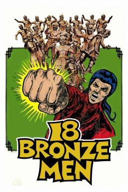The 18 Bronzemen (1976) 18 ยอดมนุษย์ทองคำ