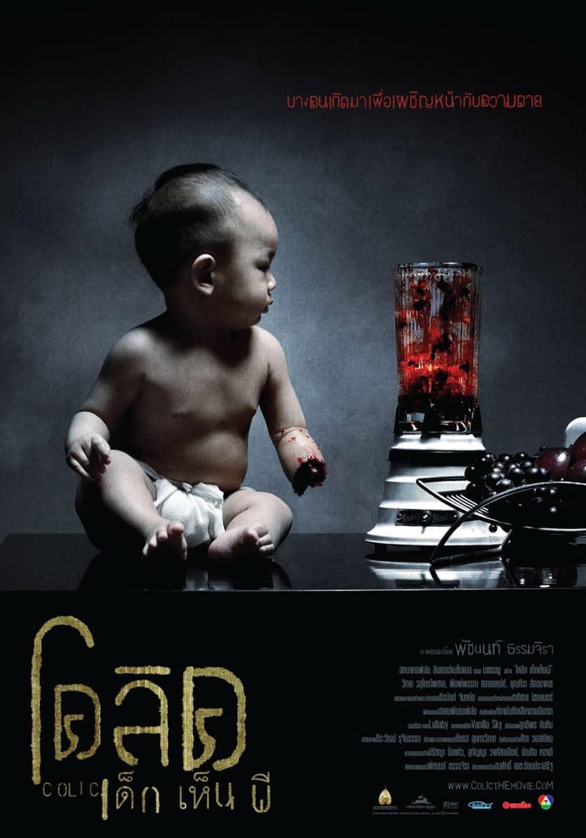Colic Dek Hen Pee (2006) เด็กเห็นผี