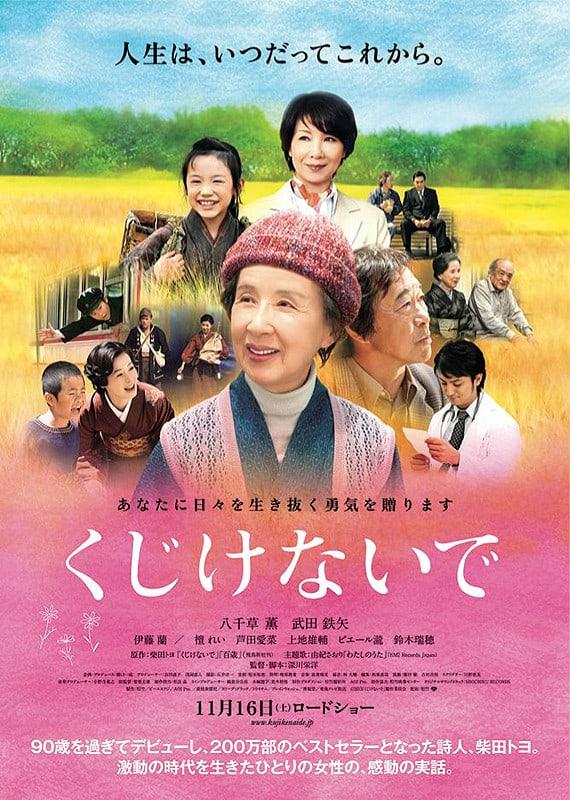Don't Lose Heart (2013) (พากย์ไทย)