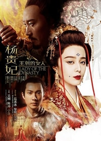 Lady of the Dynasty (2015) หยางกุ้ยเฟย สนมเอกสะท้านแผ่นดิน