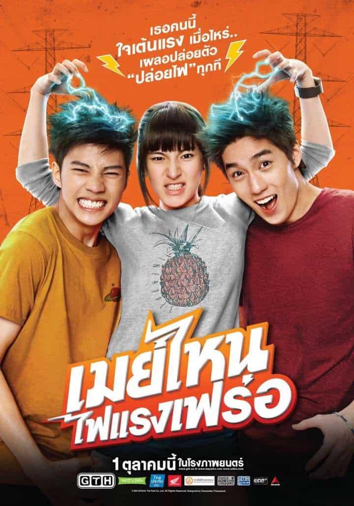 May Nai Fai Rang Frer (2015) เมย์ไหน ไฟแรงเฟร่อ
