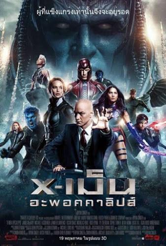 X-Men : Apocalypse (2016) เอ็กซ์เม็น อะพอคคาลิปส์