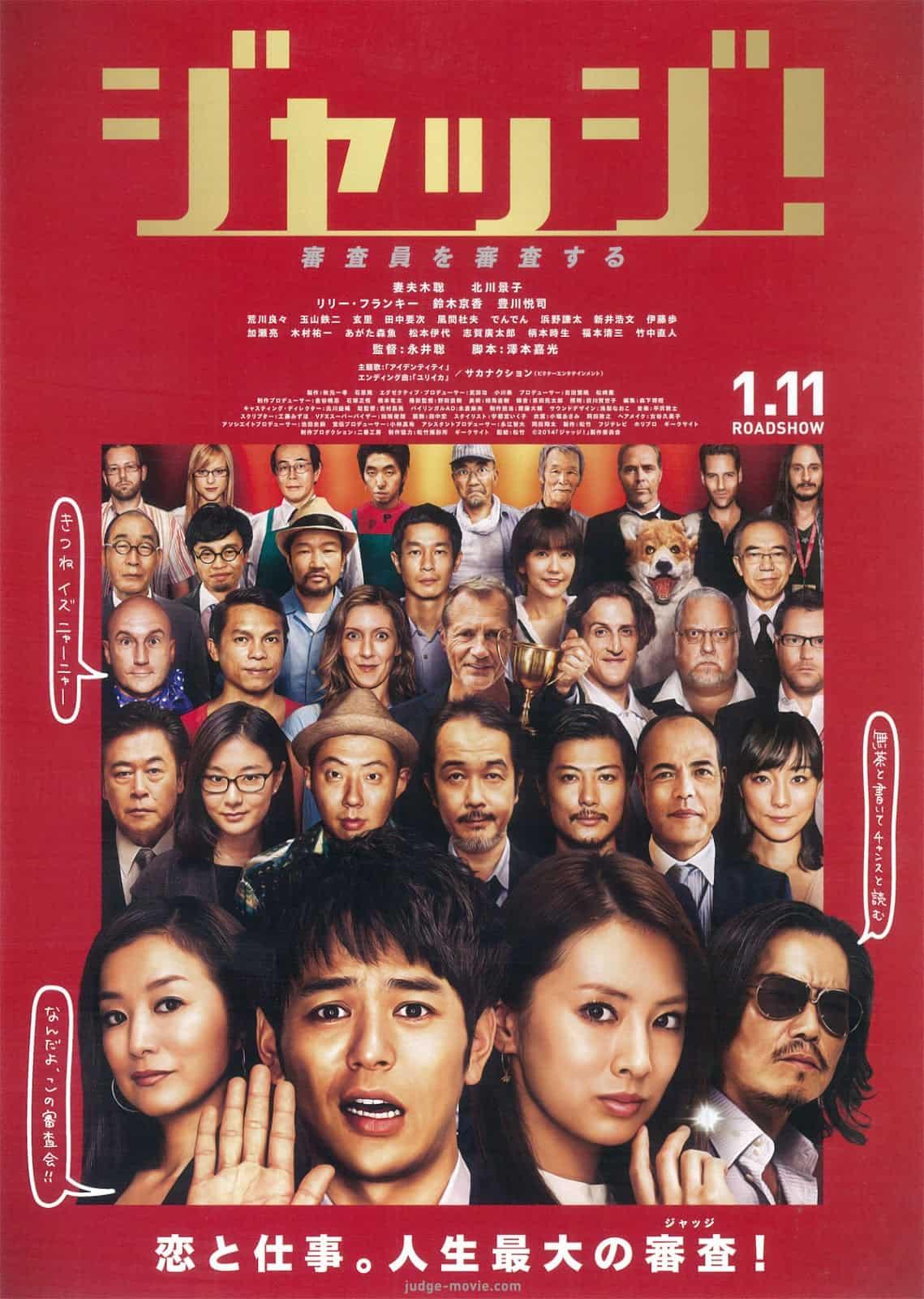 Judge! (2014) (พากย์ไทย)