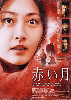 Red Moon (2004) (พากย์ไทย)