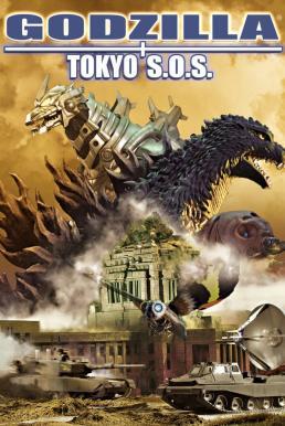 Godzilla Tokyo S.O.S. (2003) ก็อดซิลลา ศึกสุดยอดจอมอสูร