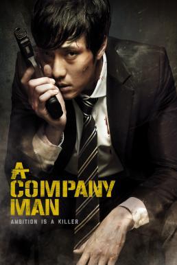 A Company Man (2012) อะ คอมพานี แมน