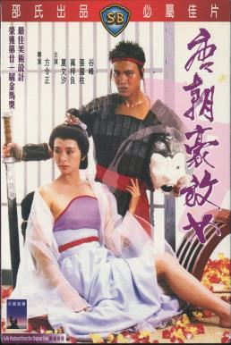 An Amorous Woman of Tang Dynasty (1984) ชิงรักธิดาราชวงศ์ถัง