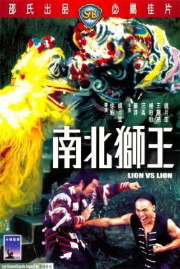 Lion vs Lion (1981) เดชสิงโตสะท้านฟ้า