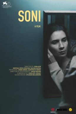 Soni (2018) โซนี่ (ซับไทย)