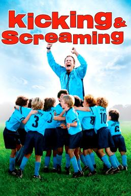 Kicking & Screaming (2005) โค้ชจอมซ่าบ้าให้หลุดโลก