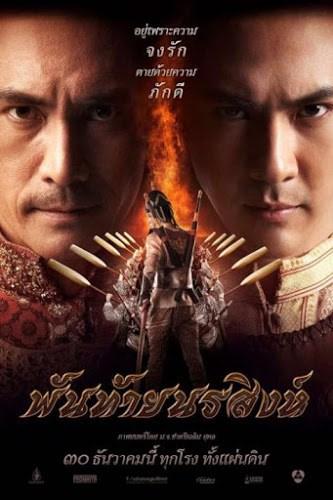 พันท้ายนรสิงห์ Panthai Norasing (2015)