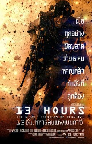 13 Hours : The Secret Soldiers of Benghazi (2016) 13 ชม. ทหารลับแห่งเนกาซี
