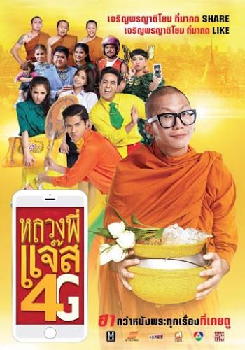 หลวงพี่แจ๊ส 4G Luang Pee Jazz 4G (2016)