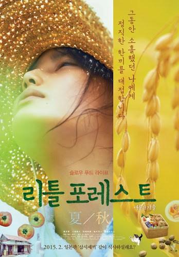 Little Forest 1 Summer and Autumn (2014) อาบเหงื่อต่างฤดู [ซับไทย]
