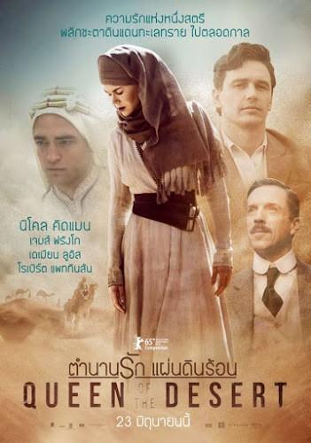 Queen of the Desert (2015) ตำนานรักแผ่นดินร้อน